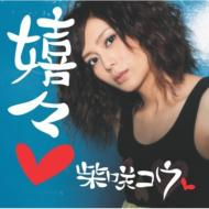 Coris jpop lyrics homepage shibasaki kou lyrics 04 invitation 05 toi toi 06 amai sakikusa stopboris